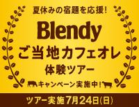夏休みの宿題を応援!〈ブレンディ〉ご当地カフェオレ体験ツアーキャンペーン