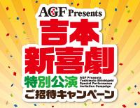AGF Presents 吉本新喜劇特別公演ご招待キャンペーン