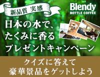 〈ブレンディ〉 新品質 実感!日本の水で、たくみに香るプレゼントキャンペーン
