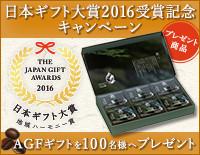 日本ギフト大賞2016受賞記念キャンペーン