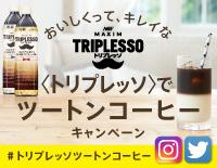 〈トリプレッソ〉でツートンコーヒーキャンペーン