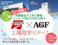 1日で体験!味の素冷凍食品 x AGF 工場見学ツアー