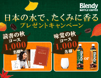 2016年 秋~日本の水で、たくみに香る~プレゼントキャンペーン