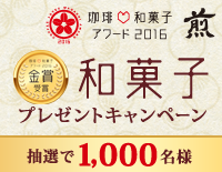 金賞受賞和菓子プレゼントキャンペーン