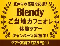 夏休みの宿題を応援!〈ブレンディ〉ご当地カフェオレ体験ツアー