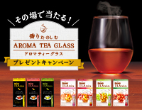 〈ブレンディ〉から、あたらしいTEAはじまる。その場で当たる!「香るグラス」プレゼントキャンペーン