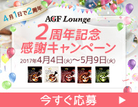 AGF Lounge 2周年記念感謝キャンペーン