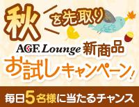 AGF® Lounge 秋の新商品お試しキャンペーン!