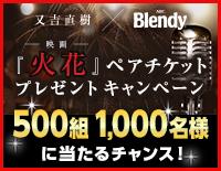 又吉直樹×「ブレンディ®」【映画『火花』ペアチケットプレゼントキャンペーン】
