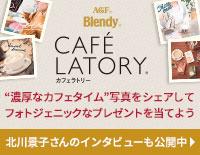 """「ブレンディ®カフェラトリー」 """"うっとり、らっとり。Photo LATORY""""キャンペーン"""