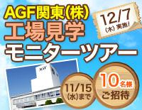AGF関東(株)工場見学モニターツアーにご招待!