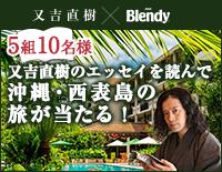 又吉直樹×「ブレンディ®」【あなたの気持ちをぎゅっとキャンペーン】