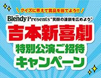 「ブレンディ®」 Presents 吉本新喜劇特別公演ご招待キャンペーン