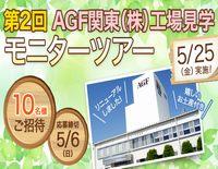 AGF® Lounge AGF関東(株)工場見学第二回モニターツアー参加者募集