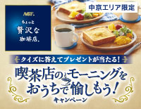 「ちょっと贅沢な珈琲店®」喫茶店のモーニングをおうちで愉しもう!キャンペーン
