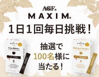 「マキシム®」スマートにひと息キャンペーン