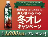 「ブレンディ®」ボトルコーヒー楽しさいろいろ冬オレキャンペーン