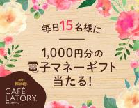 「ブレンディ®カフェラトリー®」ラテアート恋占いリツイートキャンペーン