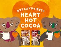コココアラ兄弟のHOTなプレゼントキャンペーン!