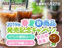 2019年春夏新商品発売記念キャンペーン
