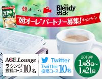 """「ブレンディ® 」スティック""""朝オーレ""""パートナー募集!キャンペーン"""