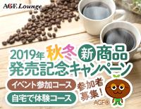 2019年秋冬新商品発売記念キャンペーン