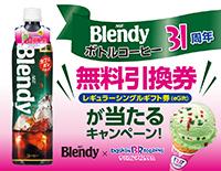 「ブレンディ®」ボトルコーヒー31周年キャンペーン
