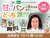 AGF×Pasco共同企画!「甘いパンに合わせるならどっち派!?」