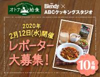 ABCクッキングスタジオ【ワークショップ】10名様レポーター募集キャンペーン