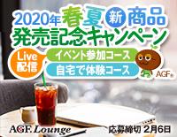 2020年春夏新商品発売記念キャンペーン