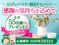 AGF®パートナー限定キャンペーン
