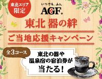 AGF®東北 器の絆 ご当地応援キャンペーン