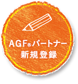 AGFパートナー新規登録