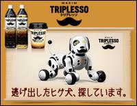 味の素 いつでもどこでもトリプレッソキャンペーン逃げたヒゲ犬を探せ!